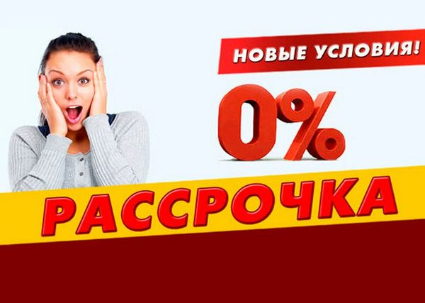 парк симферополь интернет магазин цены в рублях рассрочка