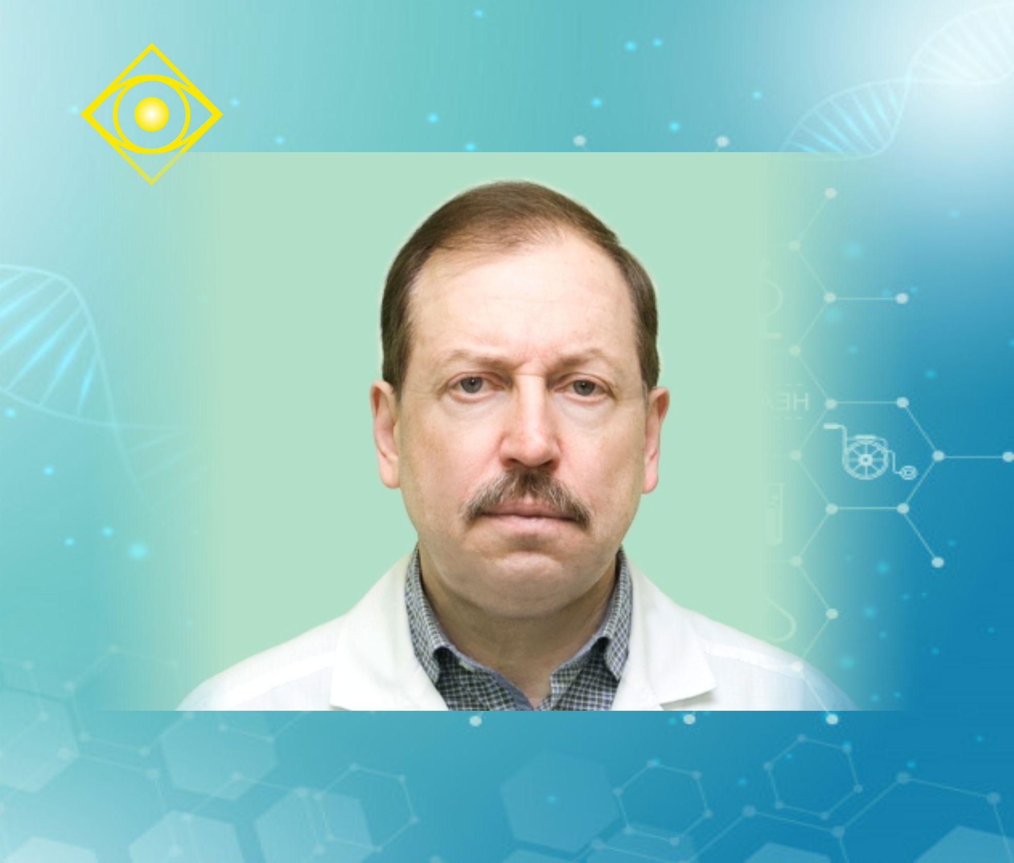 Косенко Сергей Михайлович - лазерная коррекция зрения - врач-офтальмолог